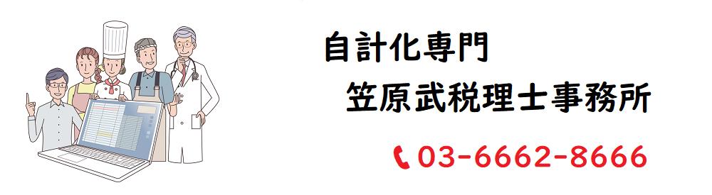 自計化専門の笠原武税理士事務所
