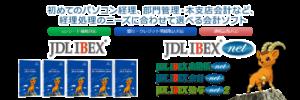 JDL会計ソフト給与ソフト